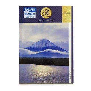 カタログギフト 10,800(税抜)円コース