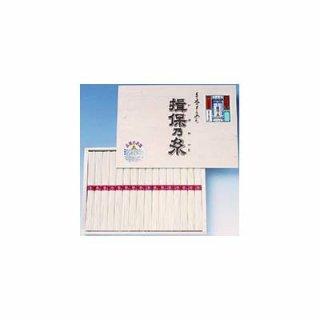 揖保乃糸素麺・上級品(16束入)
