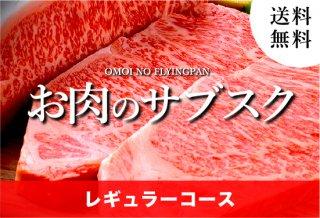 お肉のサブスク(定期便)
