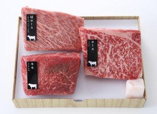 黒毛和牛塊焼きセット(750g)【送料無料】