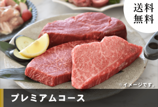 お肉のサブスク 2万円コース(定期便)