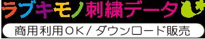 ラブキモノ刺繍データ 商用利用OKのデータダウンロード販売