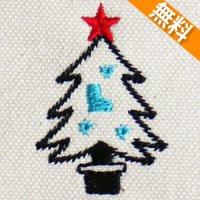 クリスマスツリー(無料)