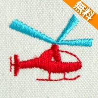 ヘリコプター(無料)