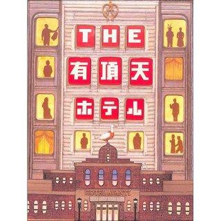 【<s>参考価格6600円</s>】【DVD】THE有頂天ホテル スペシャルエディション