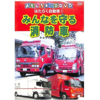 【DVD】はたらく自動車1 みんなを守る消防車