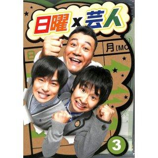 【DVD】日曜×芸人 3