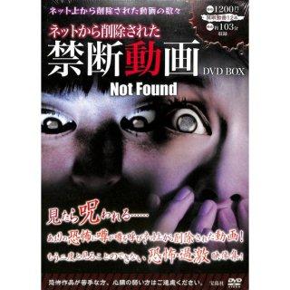 【DVD】ネットから削除された 禁断動画 DVD BOX