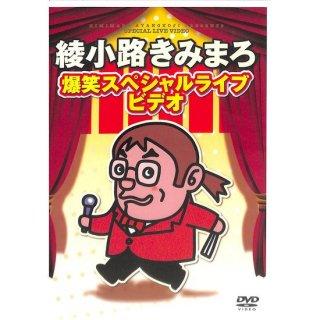 【DVD】綾小路きみまろ 爆笑スペシャルライブビデオ