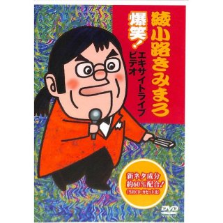 【DVD】綾小路きみまろ 爆笑!エキサイトライブビデオ