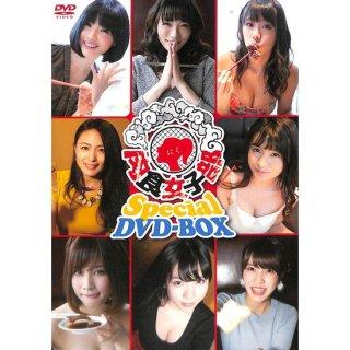【DVD】肉食女子部 Special DVD-BOX (DVD8枚組)