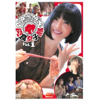 【DVD】肉食女子部 Vol.1