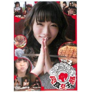 【DVD】肉食女子部 Vol.2