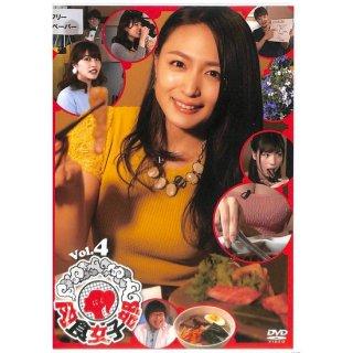 【DVD】肉食女子部 Vol.4
