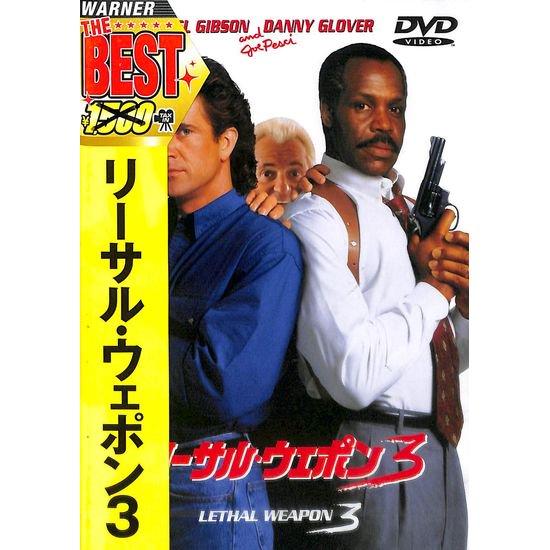 DVD】リーサル・ウェポン3 - い...