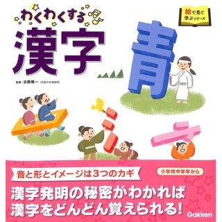 【50%OFF】絵で見て学ぶシリーズ わくわくする漢字