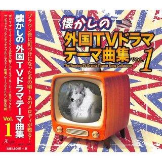【<s>参考価格1760円</s>】懐かしの外国TVドラマテーマ曲集 Vol.1
