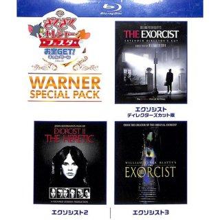 【blu-ray】エクソシスト ワーナー・スペシャル・パック 《初回限定生産》 (blu-ray3枚組)