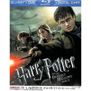 【blu-ray】ハリー・ポッターと死の秘宝 PART2 ブルーレイ & DVDセット スペシャル・エディション(blu-ray4枚組) 【初回限定生産】