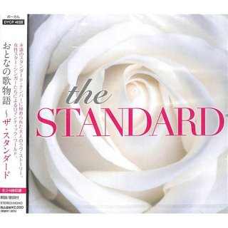 【<s>参考価格2095円</s>】おとなの歌物語〜ザ・スタンダード