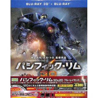 【<s> 参考価格6980円</s>】【blu-ray】【初回数量限定生産】パシフィック・リム 3D&2Dブルーレイセット