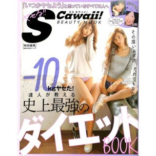 【50%OFF】S Cawaii!−10kgヤセた!達人が教える史上最強のダイエットBOOK
