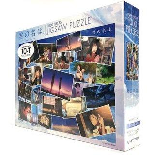 【<s>参考価格3259円</s>】【ジグソーパズル】君の名は。� 1000ピース No.1000T-33