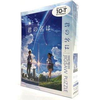 【<s>参考価格3259円</s>】【ジグソーパズル】君の名は。 1000ピース No.1000T-28