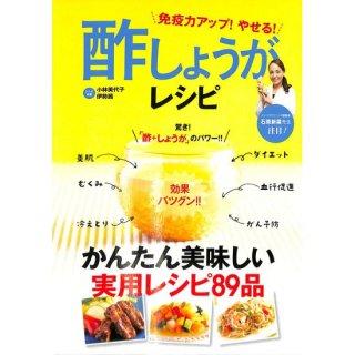 【50%OFF】酢しょうがレシピ