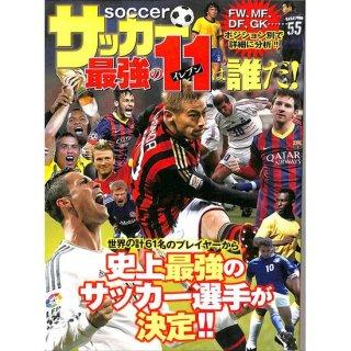 【50%OFF】サッカー最強の11(イレブン)は誰だ!