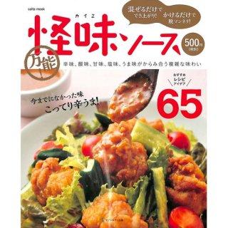 【50%OFF】万能!怪味ソース