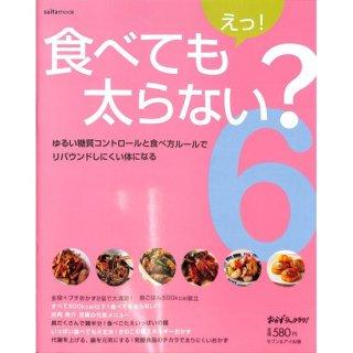 【50%OFF】えっ!食べても太らない?6