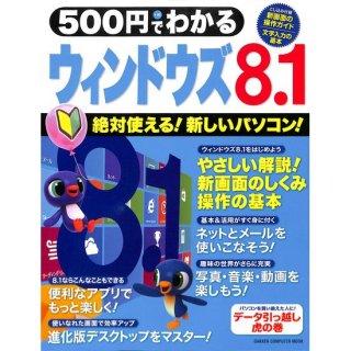 【50%OFF】500円でわかる ウィンドウズ8.1