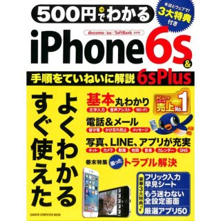 【50%OFF】500円でわかる iPhone6s&6sPlus