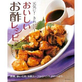 【50%OFF】おいしいお酢レシピ