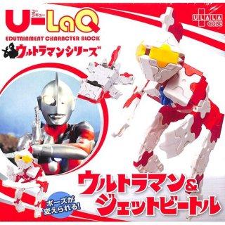 【<s>参考価格2,200円</s>】U-LaQ ウルトラマン&ジェットビートル