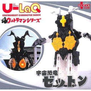 【<s>参考価格2,200円</s>】U-LaQ 宇宙恐竜ゼットン