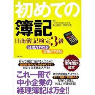 【50%OFF】経理がわかる! 記帳ができる!初めての簿記 日商簿記検定3級