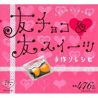 【50%OFF】友チョコ&友スイーツ 手作りレシピ