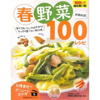【50%OFF】春野菜があれば!100レシピ