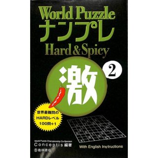 【50%OFF】World Puzzle ナンプレ激2