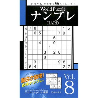 【50%OFF】World Puzzle ナンプレHARD Vol.8
