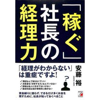 【50%OFF】「稼ぐ」社長の経理力