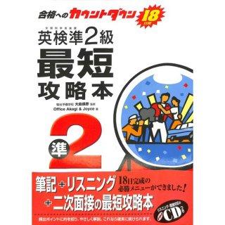 【50%OFF】合格へのカウントダウン18日間 英検準2級 最短攻略本