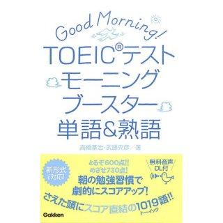 【50%OFF】TOEICテストモーニングブースター 単語&熟語