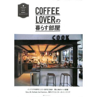 【50%OFF】COFFEE LOVERの暮らす部屋