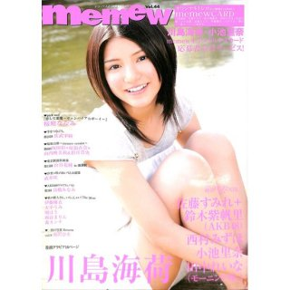 【60%OFF】memew vol.44