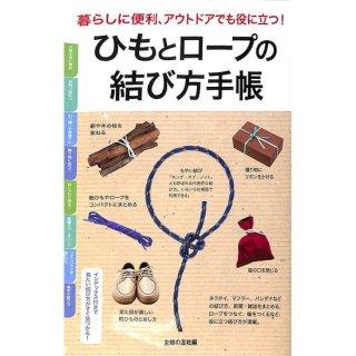 【50%OFF】ひもとロープの結び方手帳