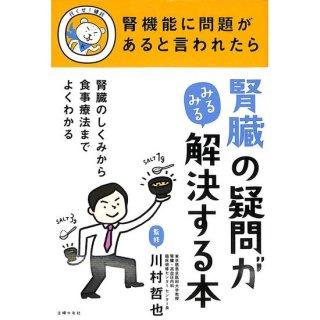 【50%OFF】腎臓の疑問がみるみる解決する本