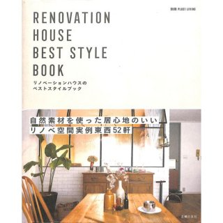 【50%OFF】RENOVATION HOUSE BEST STYLE BOOK リノベーションハウスのベストスタイルブック
